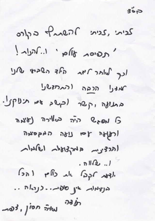 המלצות ליווי התפתחותי לתינוקות בצפון חיפה קריות ועמקים