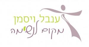 ענבל ויסמן לוגו סופי